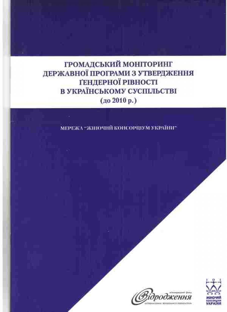 Громадський моніторинг Державної програми з утвердження ґендерної рівності в українському суспільстві (до 2010 р.).
