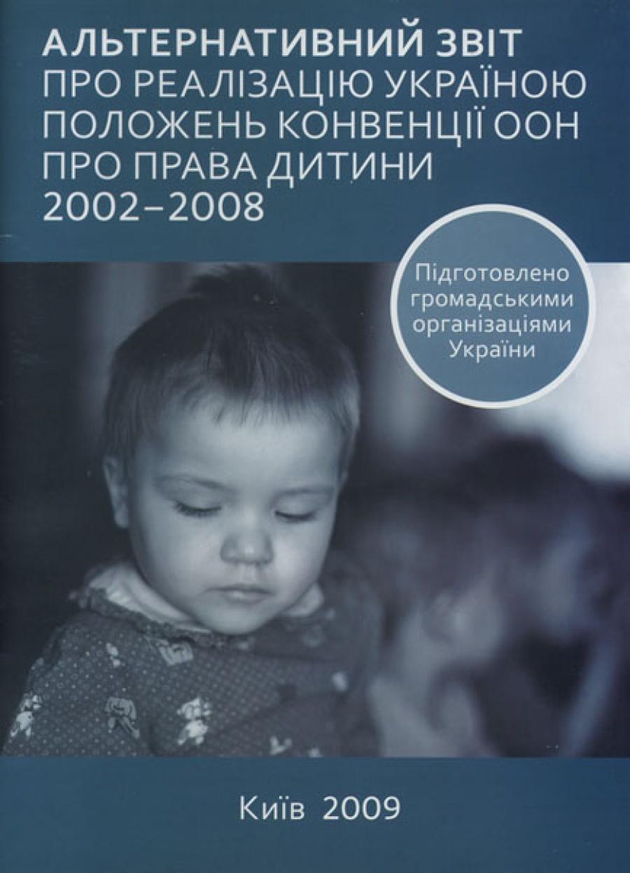 Альтернативний звіт про реалізацію Україною положень Конвенції ООН про права дитини